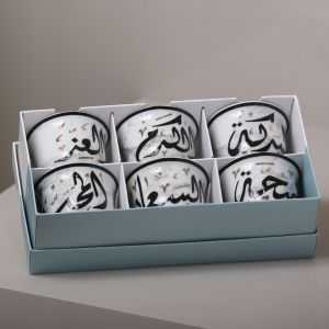 Mix & Match Gift Box Of 6 Mulooki Arabic Coffee Cups